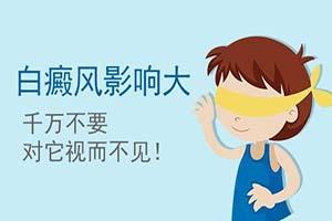 治白殿合肥华夏解答,夏季白癜风护理的常识