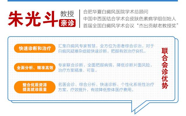 合肥华夏白癜风医院学术总顾问朱光斗教授亲诊